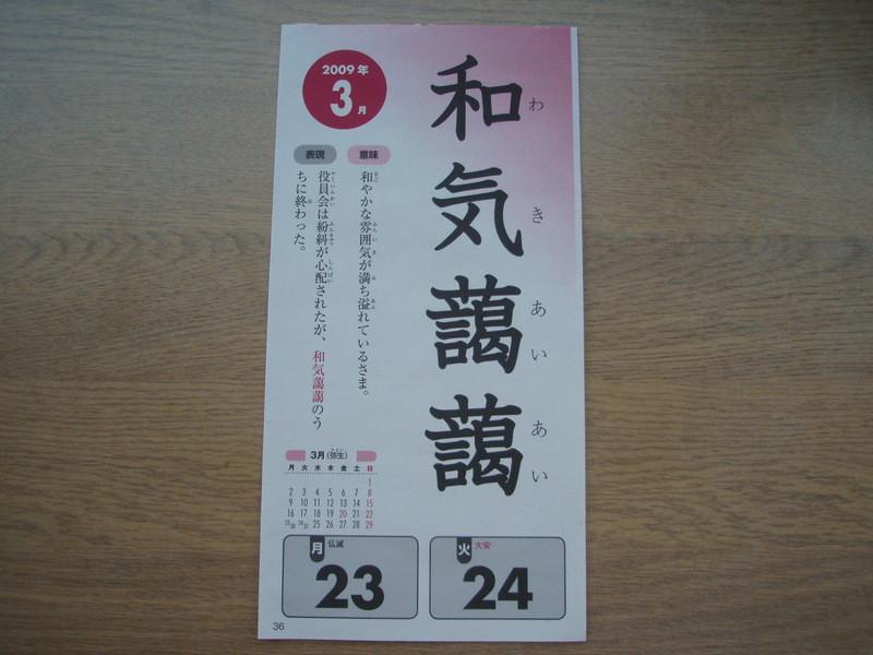 P3250087