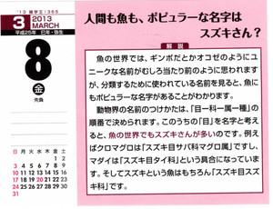 Epson225suzukisan
