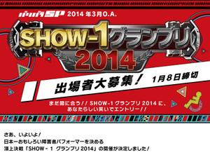 Bg_showone2014_01