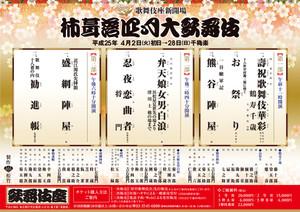 Kabukiza_201304