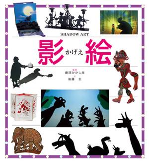 Kagee_book_h1