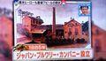 RIMG0045ジャパンブルワリーカンパニー