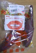 RIMG00229いむれの焼き芋