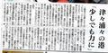EPSON005朝刊左下