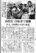 EPSON002朝刊2