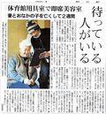 EPSON003夕刊