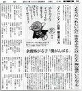 EPSON015朝刊2
