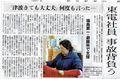 EPSON005夕刊東電社員
