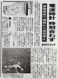 EPSON014朝刊1