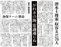 EPSON002朝刊下