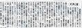 EPSON00520日朝刊