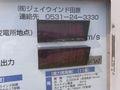 RIMG0184電光掲示板